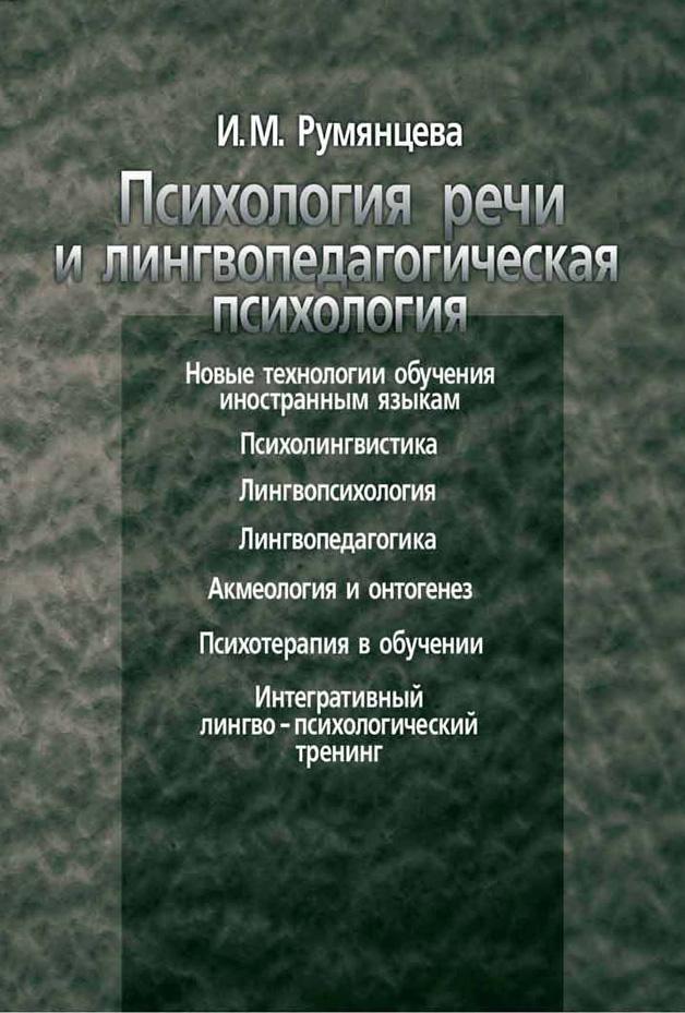 Психология речи и лингвопедагогическая психология