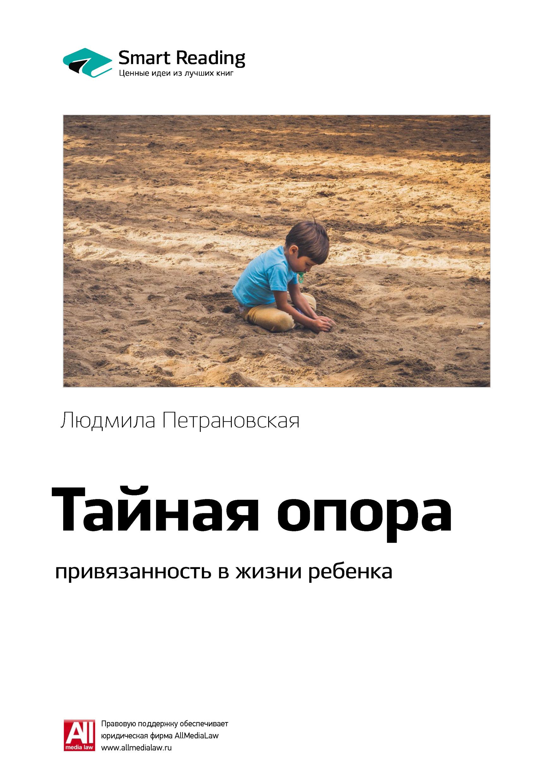 Ключевые идеи книги: Тайная опора: привязанность в жизни ребенка. Людмила Петрановская